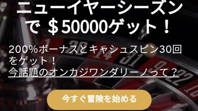 ワンダリーノカジノ(WUNDERINO)を大解説!